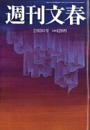 週刊文春 2018年 2/8号 [雑誌]