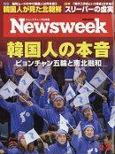 Newsweek (ニューズウィーク日本版) 2018年 2/27号 [雑誌]