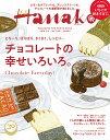 Hanako (ハナコ) 2018年 2/8号 [雑誌]