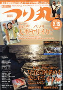 つり丸 2018年 2/15号 [雑誌]