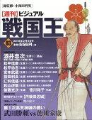 週刊 ビジュアル戦国王 2018年 2/6号 [雑誌]