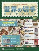 世界の切手コレクション 2018年 2/28号 [雑誌]