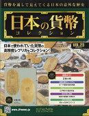 週刊 日本の貨幣コレクション 2018年 2/14号 [雑誌]
