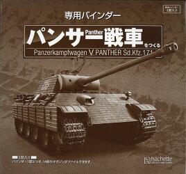 【バインダー】週刊パンサー戦車をつくる 2018年 2/21号 [雑誌]