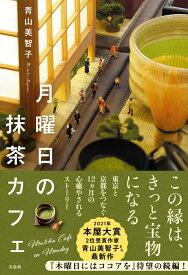 月曜日の抹茶カフェ [ 青山 美智子 ]