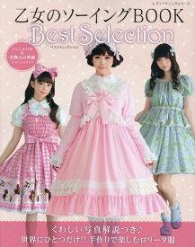 乙女のソーイングBOOK Best Selection (レディブティックシリーズ)