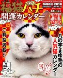 福猫ハチ開運カレンダー(2018) (SUN-MAGAZINE MOOK)