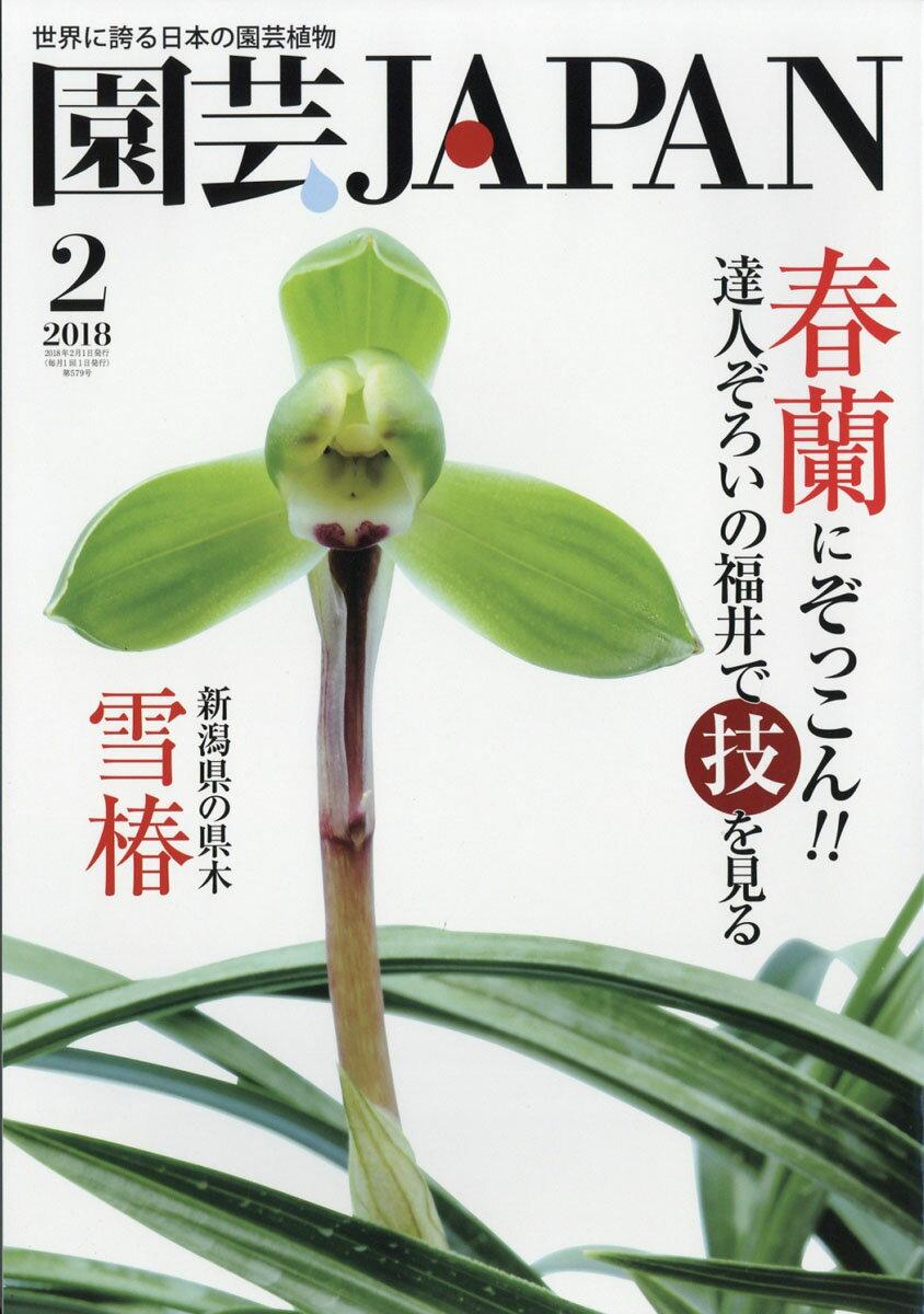 園芸JAPAN (ジャパン) 2018年 02月号 [雑誌]