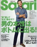 Safari (サファリ) 2018年 02月号 [雑誌]