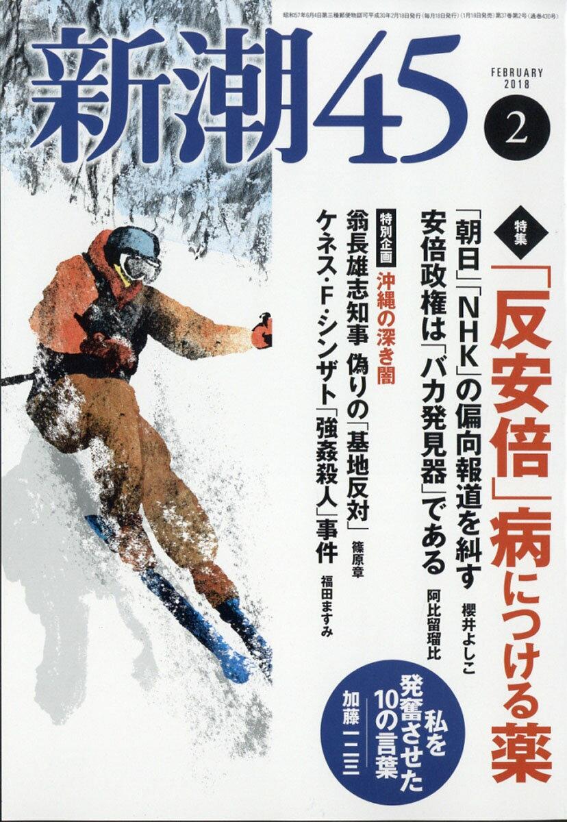 新潮45 2018年 02月号 [雑誌]