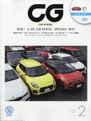 CG (カーグラフィック) 2018年 02月号 [雑誌]