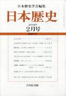 日本歴史 2018年 02月号 [雑誌]