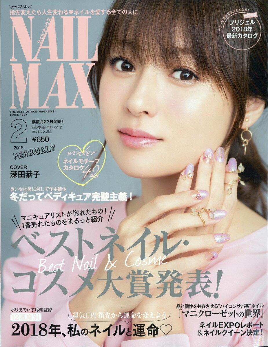 NAIL MAX (ネイル マックス) 2018年 02月号 [雑誌]
