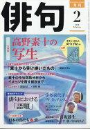 俳句 2018年 02月号 [雑誌]