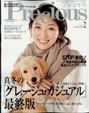 Precious (プレシャス) 2018年 02月号 [雑誌]
