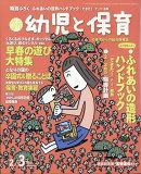 新 幼児と保育 2018年 02月号 [雑誌]