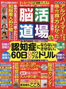 脳活道場 vol.18 2018年 02月号 [雑誌]