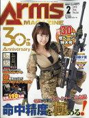 月刊 Arms MAGAZINE (アームズマガジン) 2018年 02月号 [雑誌]