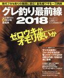 グレ釣り最前線2018 2018年 02月号 [雑誌]