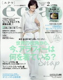 eclat (エクラ) 2018年 02月号 [雑誌]