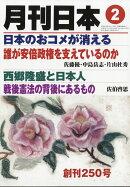 月刊 日本 2018年 02月号 [雑誌]