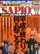 SAPIO (サピオ) 2018年 02月号 [雑誌]