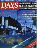 DAYS JAPAN (デイズ ジャパン) 2018年 02月号 [雑誌]