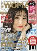 日経WOMAN (ウーマン) ミニサイズ版 2018年 02月号 [雑誌]
