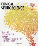 臨床神経科学 (Clinical Neuroscience) 2018年 02月号 [雑誌]