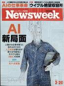 Newsweek (ニューズウィーク日本版) 2018年 2/20号 [雑誌]