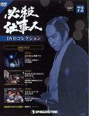 隔週刊 必殺仕事人DVDコレクション 2018年 2/27号 [雑誌]