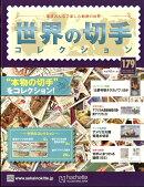 世界の切手コレクション 2018年 2/21号 [雑誌]