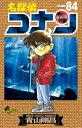 名探偵コナン(84) (少年サンデーコミックス) [ 青山剛昌 ]