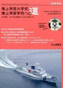 海上保安大学校海上保安学校への道(2020年版)