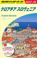 A34 地球の歩き方 クロアチア スロヴェニア 2017〜2018