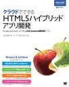 クラウドでできるHTML5ハイブリッドアプリ開発 Monaca公式ガイドブック Cordova/Onsen UIで作るiOS/Android両対応アプリ Cor...