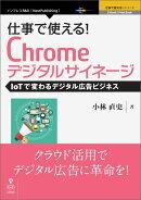 【POD】仕事で使える!Chromeデジタルサイネージ IoTで変わるデジタル広告ビジネス