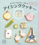 【バーゲン本】はじめてでもかわいく作れるアイシングクッキーアイディア帳136