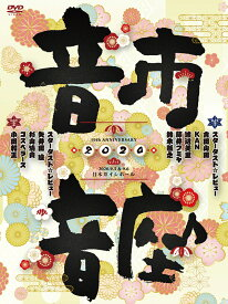 10th ANNIVERSARY 音市音座 2020 [ スターダスト☆レビュー ]