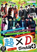 超×D Music+