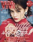 ViVi (ヴィヴィ) 2018年 02月号 [雑誌]
