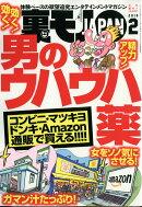 裏モノ JAPAN (ジャパン) 2018年 02月号 [雑誌]