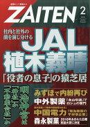 ZAITEN (財界展望) 2018年 02月号 [雑誌]