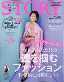 STORY (ストーリィ) 2018年 02月号 [雑誌]
