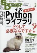 Software Design (ソフトウェア デザイン) 2018年 02月号 [雑誌]