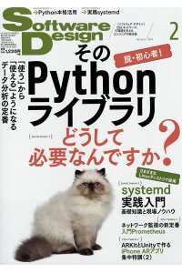 SoftwareDesign(ソフトウェアデザイン)2018年02月号[雑誌]