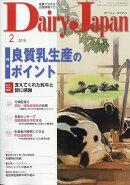 Dairy Japan (デーリィ ジャパン) 2018年 02月号 [雑誌]