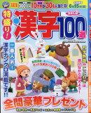 特盛り!漢字100選 vol.3 2018年 02月号 [雑誌]
