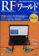 RF (アールエフ) ワールド No.41 2018年 02月号 [雑誌]