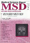 MSD (メディカル・サイエンス・ダイジェスト) 2018年 02月号 [雑誌]